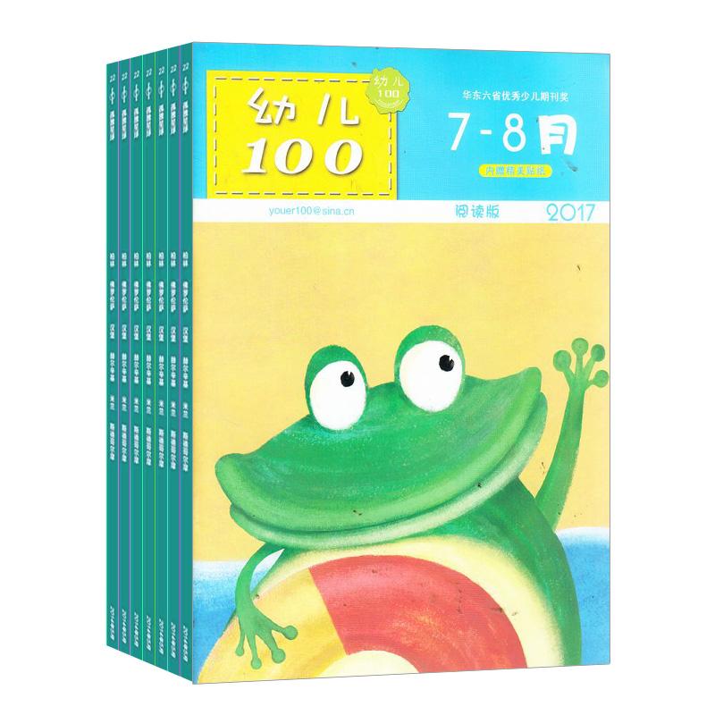 幼儿100(组合套装)(1年共12期)(杂志订阅)