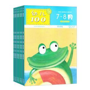 幼儿100(阅读版)(1年共12期)(杂志订阅)