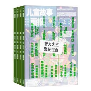 智力大王套裝組合(1年共12期)(雜志訂閱)