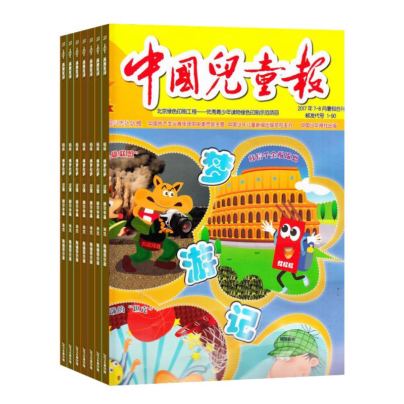 中国儿童报(1年共52期)(杂志订阅)【杂志铺专供】