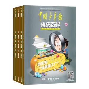 中国少年报快乐百科(1年共12期)(杂志订阅)【杂志铺专供】