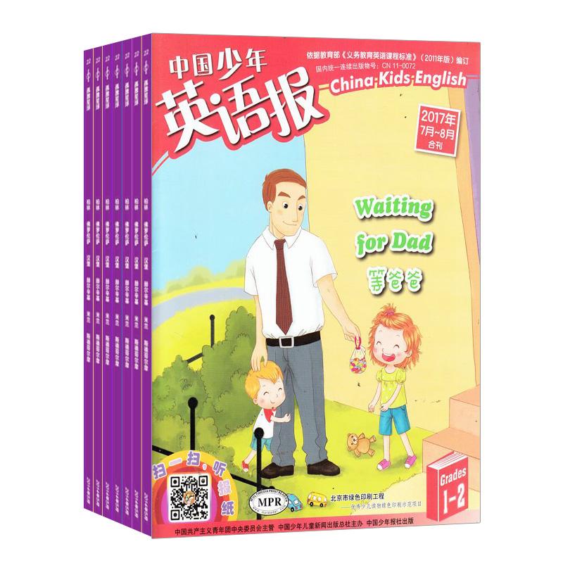 中国少年英语报一二年级版(1年共12期)(杂志订阅)【杂志铺专供】