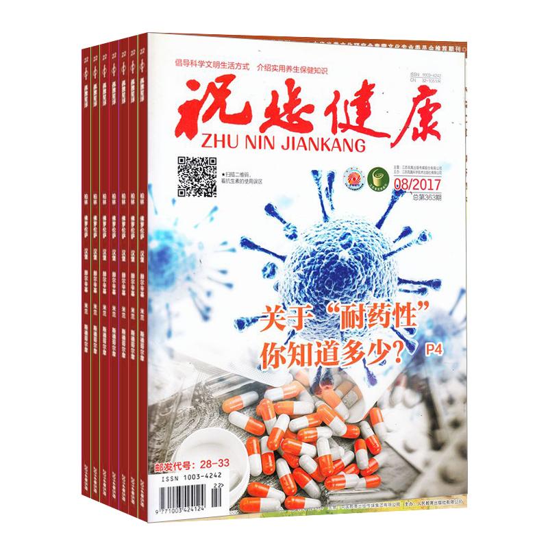 祝您健康(1年共12期)(杂志订阅)