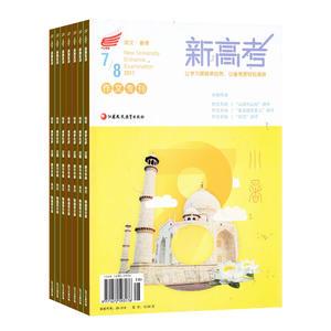 新高考(语文备考高三)(1年共12期)(杂志订阅)(限江苏省外)