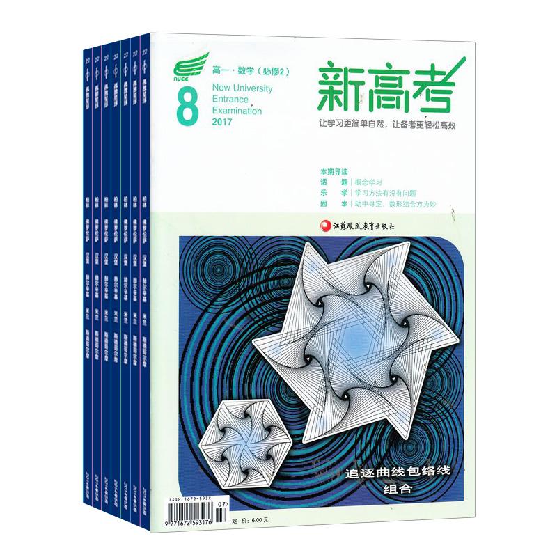 新高考(数学高一)(1年共12期)(杂志订阅)(限江苏省外)