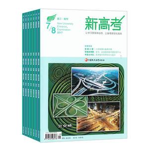 新高考(数学高三)(1年共12期)(杂志订阅)(限江苏省外)