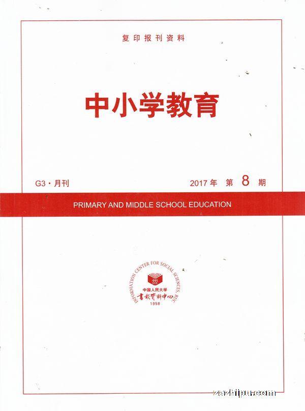 中小学教育2017年8月期