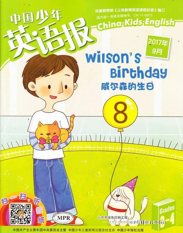中国少年英语报三四年级版2017年9月期