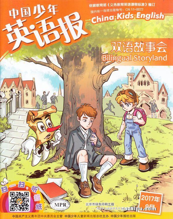 中国少年英语报双语故事会2017年9月期