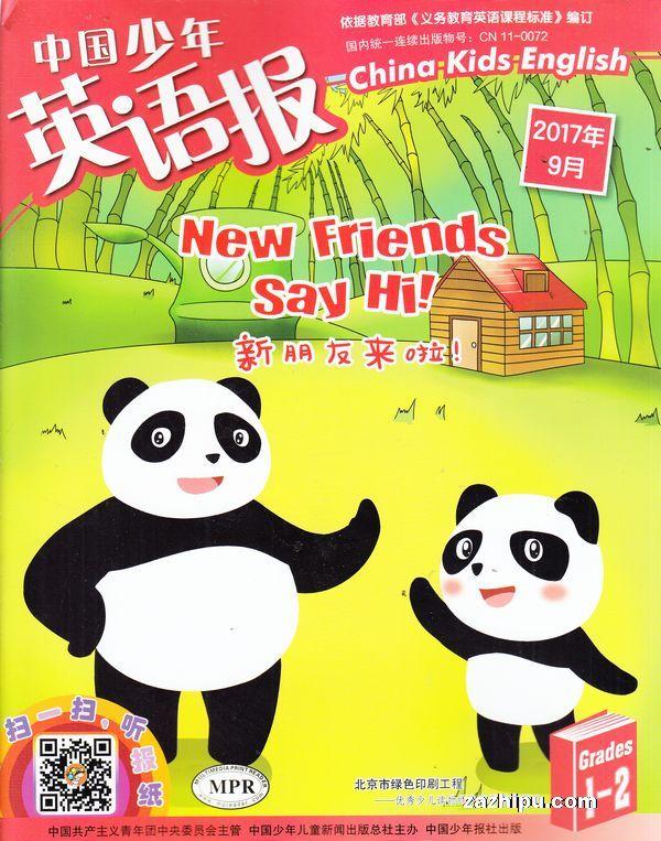 中国少年英语报一二年级版2017年9月期