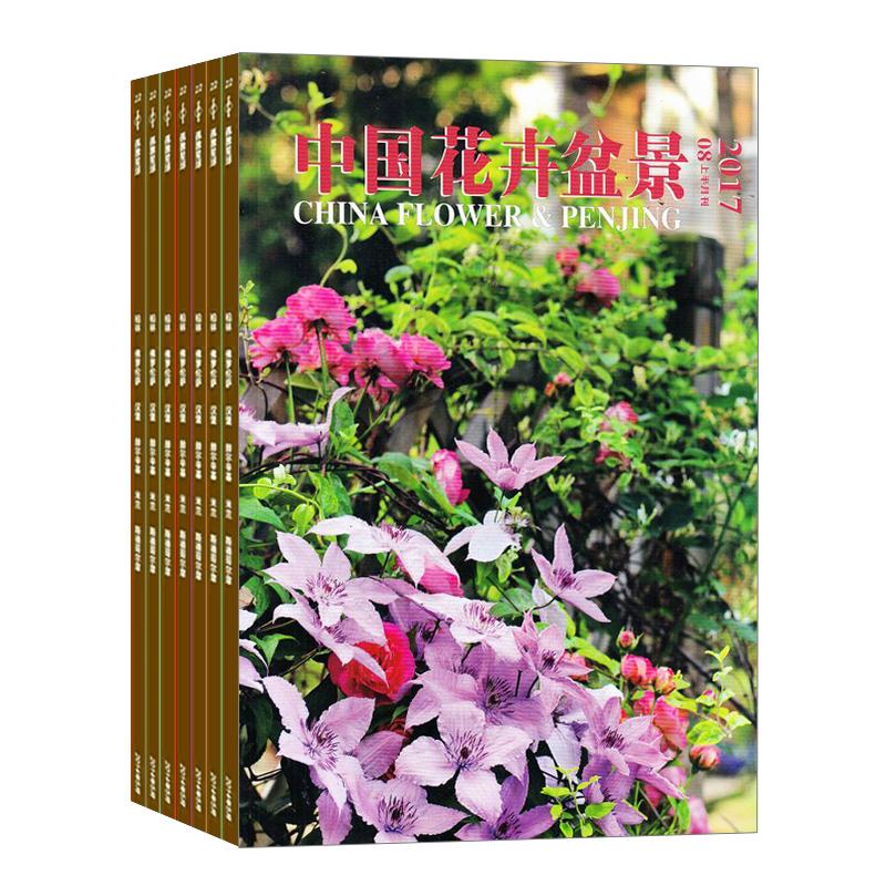 中国花卉盆景(1年共12期)(杂志订阅)