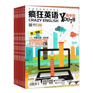 疯狂英语高中版(1年共12期)(杂志订阅)