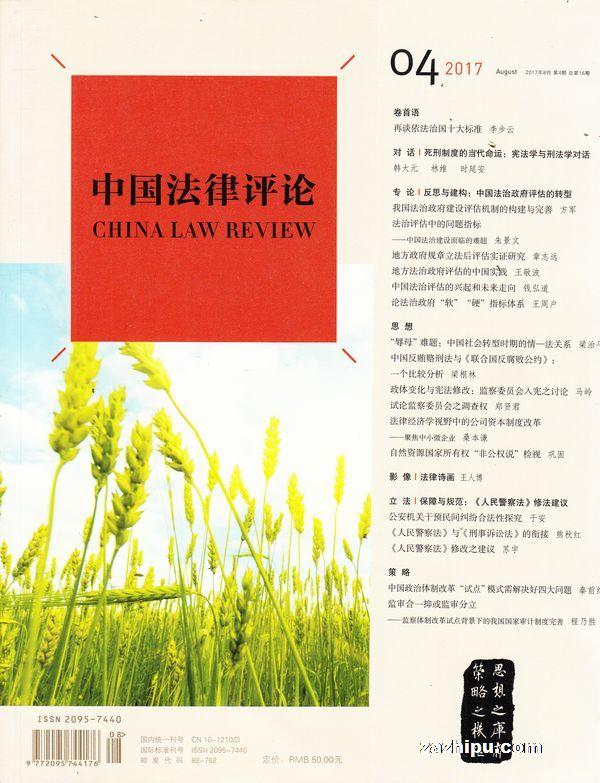 中国法律评论2017年第4期