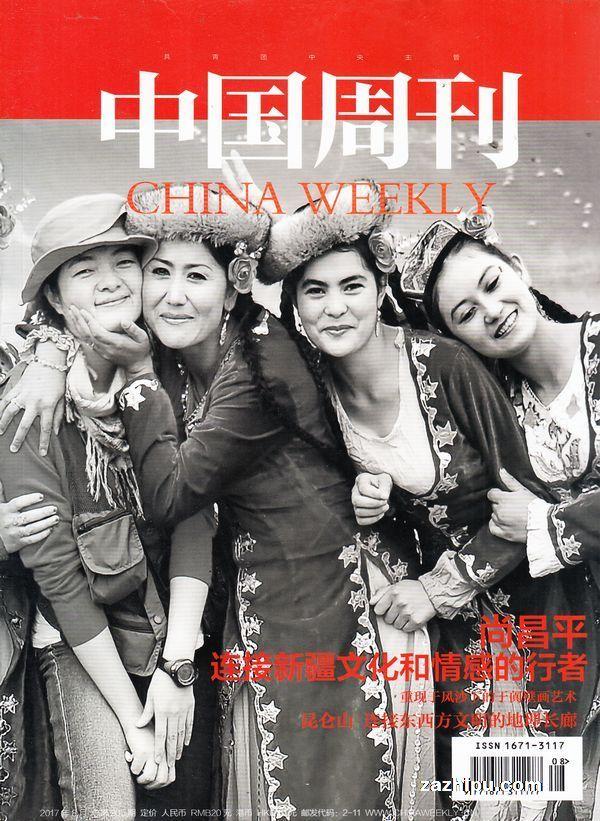 中国周刊2017年8月期