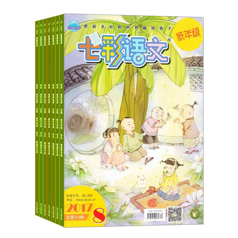 七彩语文低年级版(1季度共3期)(杂志订阅)