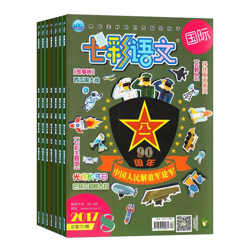 七彩语文国际版(1年共12期)(杂志订阅)