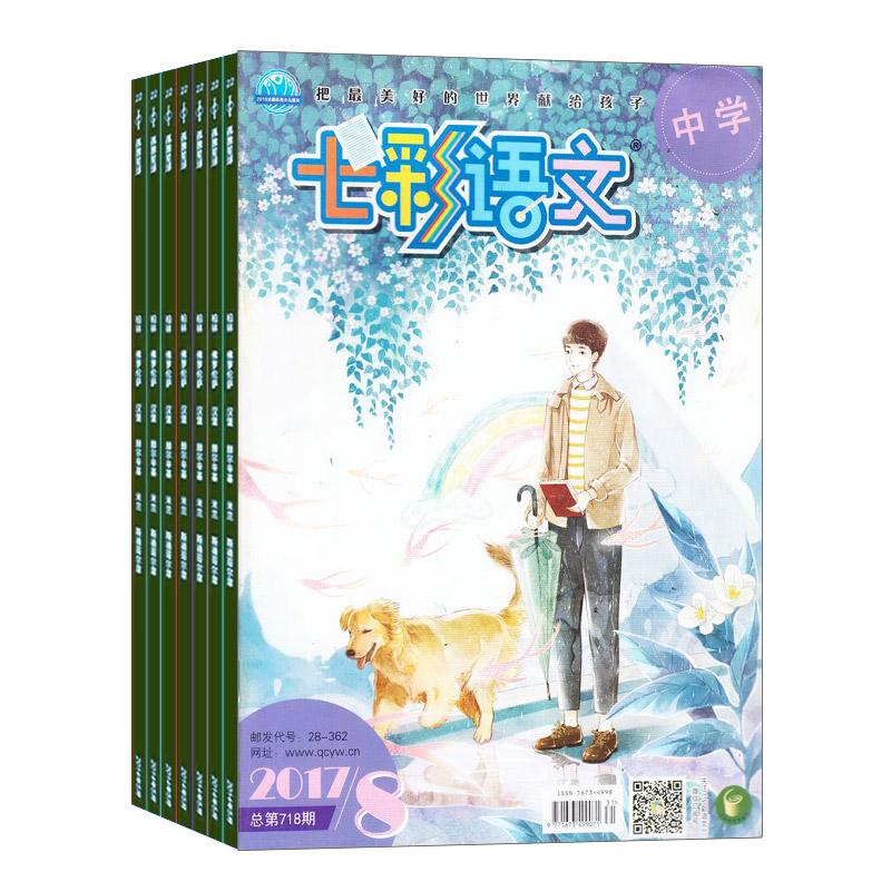 七彩语文中学版(1年共12期)(杂志订阅)