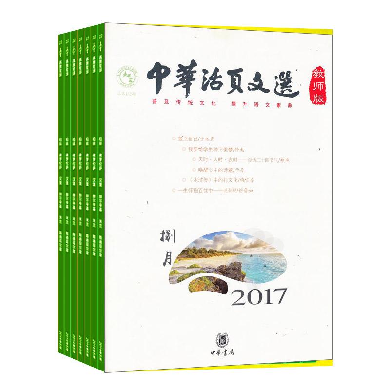 中华活页文选教师版(1年共12期)(杂志订阅)