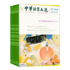 中华活页文选初二版(1年共12期)(杂志订阅)