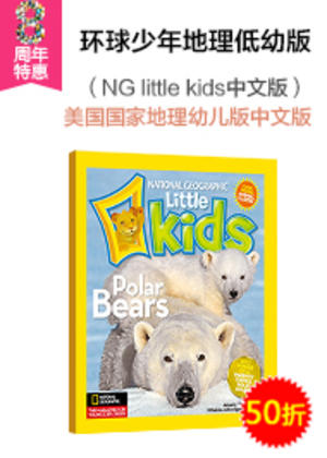 little kids中文版环球少年地理低幼版秒杀抢购