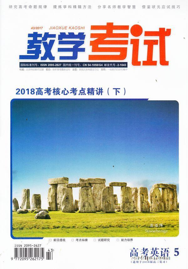 新疆英文海报