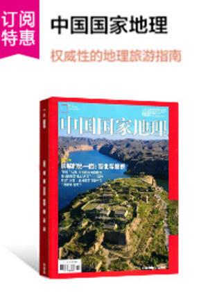 中国国家地理4F订阅推荐