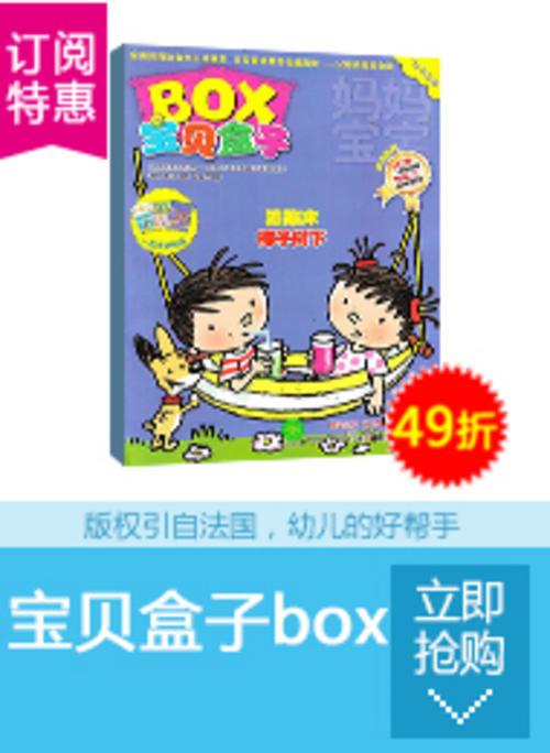 宝贝盒子BOX详情页推荐