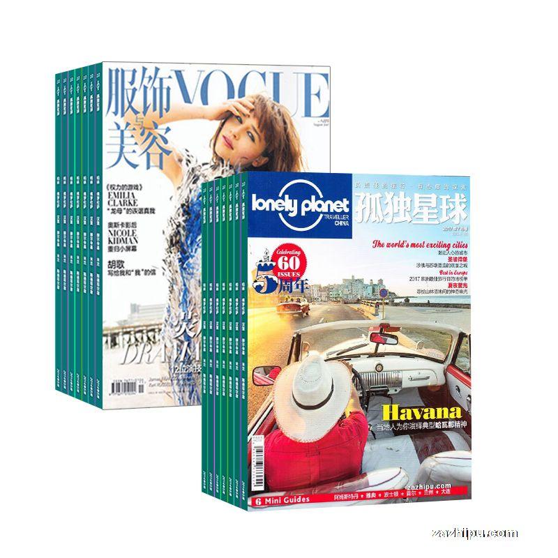 vogue服饰与美容+孤独星球(Lonely Planet Magazine国际中文版)