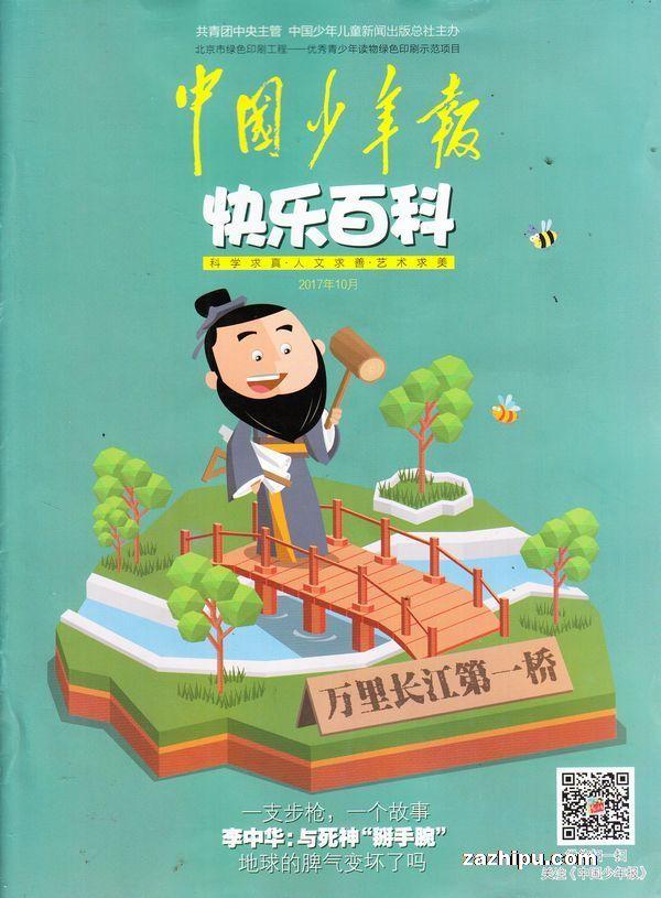 中国少年报快乐百科2017年10月期