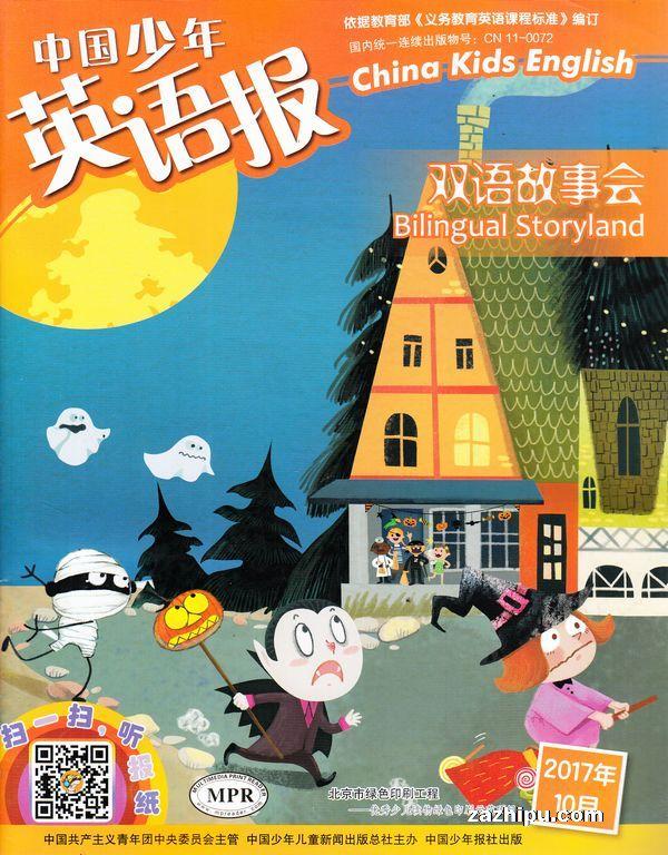 中国少年英语报双语故事会2017年10月期