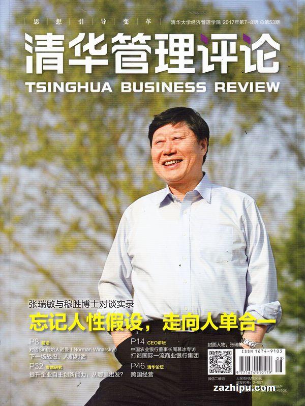 清华管理评论2017年7-8月期