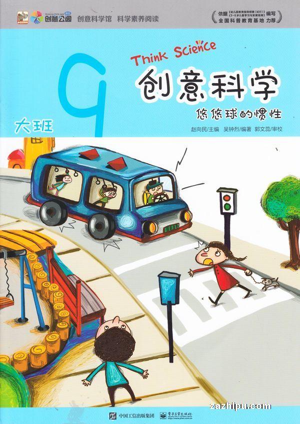创意科学科学实验幼儿园大班2017年9月期封面