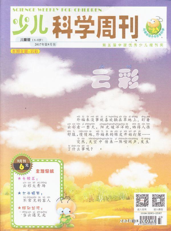 少儿科学周刊儿童版2017年9月期