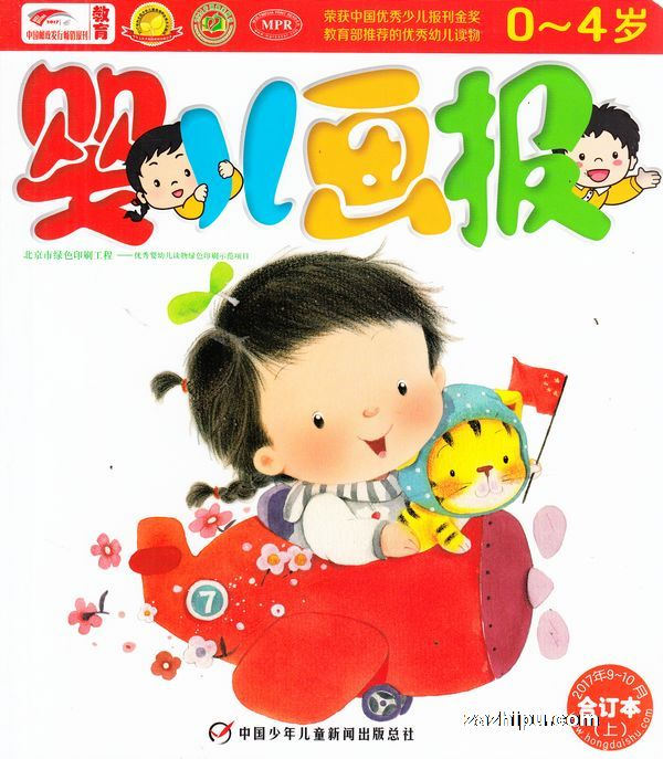 婴儿画报双月刊2017年9-10月期