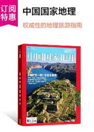 中国国家地理1F订阅推荐