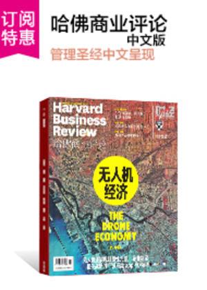 HBRC 哈佛商业评论 中文版秒杀抢购