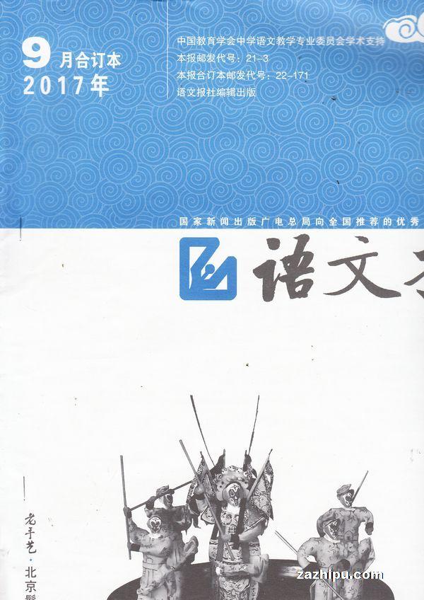 语文报高中版合订本2017年9月期封面图片-杂高中风度议论文图片