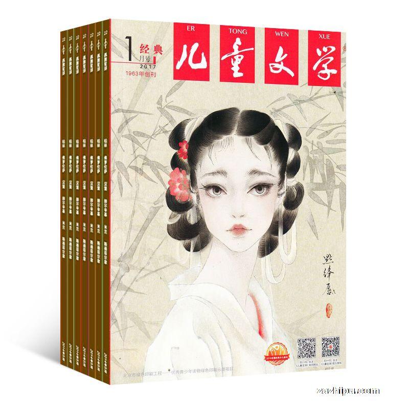包邮 儿童文学(少年双本套)(1年共12期)(杂志订阅)【杂志铺专供】