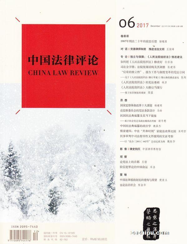 中国法律评论2017年第6期