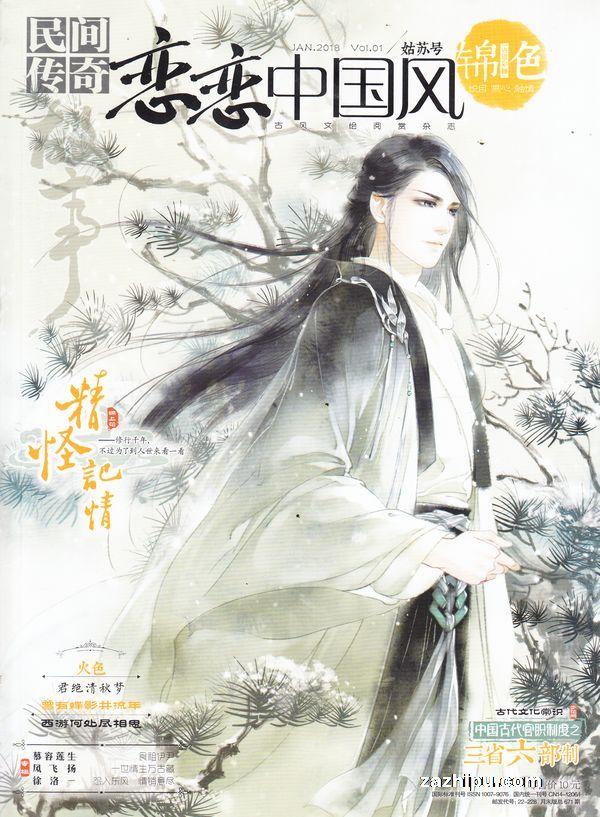 恋恋中国风锦色2018年1月期