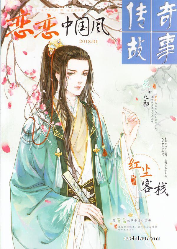 恋恋中国风2018年1月期