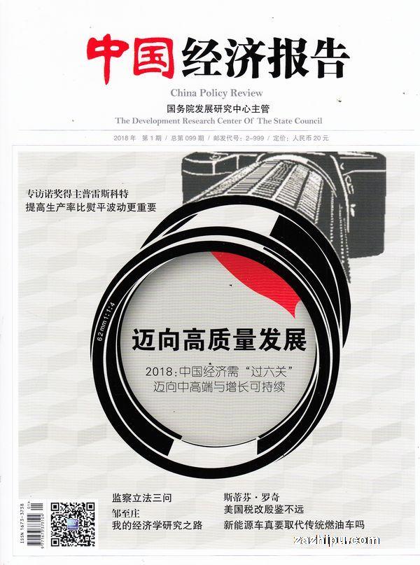 中国经济报告2018年1月期