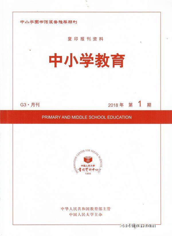 中小学教育2018年1月期