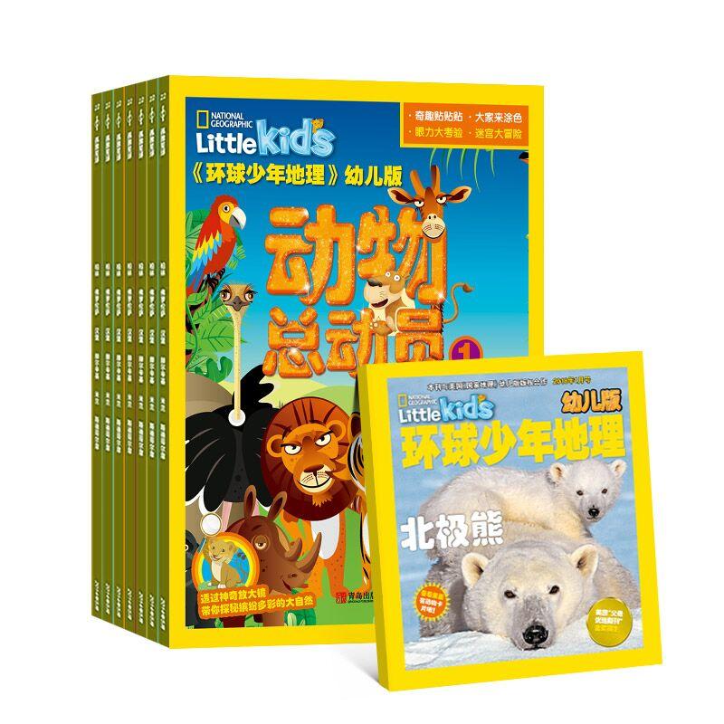 Little Kids环球少年地理幼儿版(美国国家地理幼儿版中文版)(NG LITTLE KIDS中文版)(1年共12期)(杂志订阅)