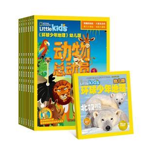 Little Kids环球少年地理幼儿版(美国国家地理幼儿版中文版)(NG LITTLE KIDS中文版)(1年共12)(杂志订阅)