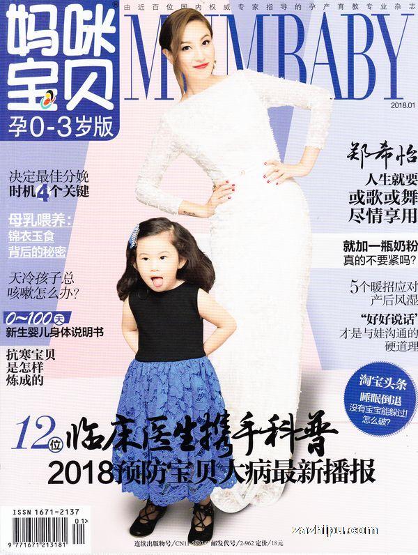 妈咪宝贝孕0-3岁2018年1月期