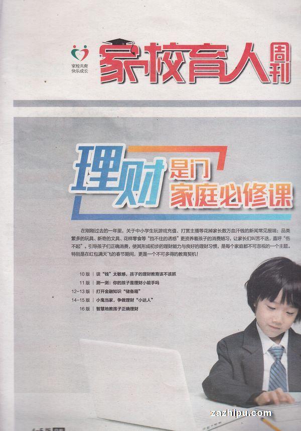 家校育人周刊2018年1月第3期初中生照艳门图片