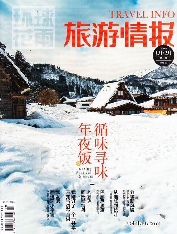 旅游情报2018年1-2月期