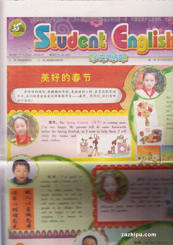 学生英语报小学五年级2018年2月第1期