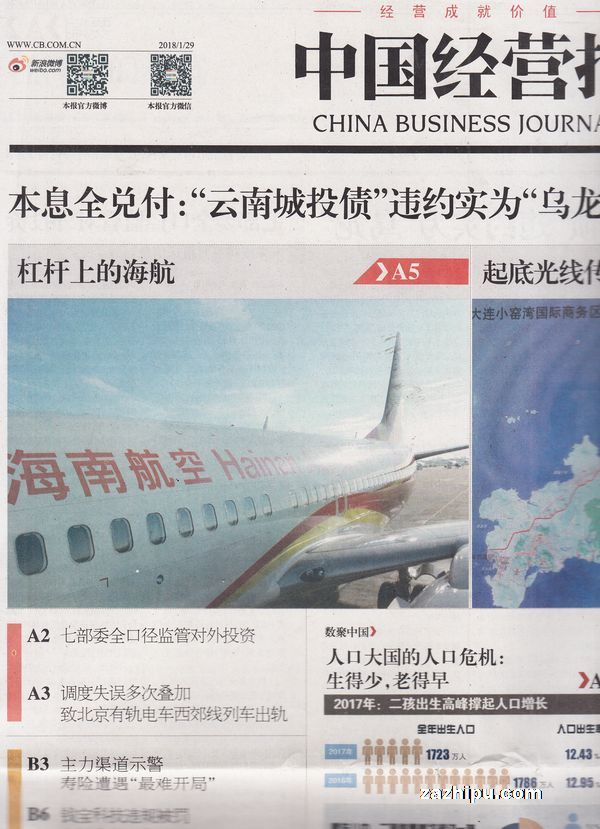 中国经营报2018年1月第5期